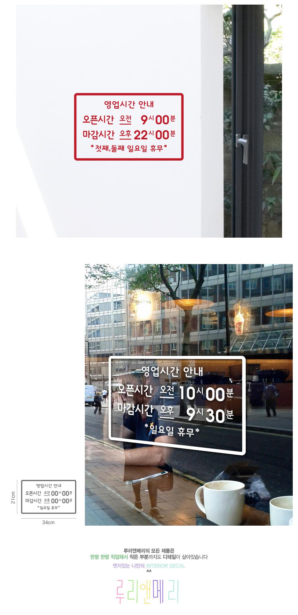 오픈클로즈 18 한글로 열고닫고_영업시간 스티커 - 루리앤메리, 6,400원, 월데코스티커, 레터링/메시지