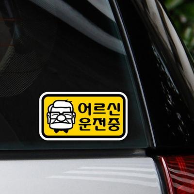 어르신의 안전을 위한 CLOLOR 미니 스티커 초보운전 스티커