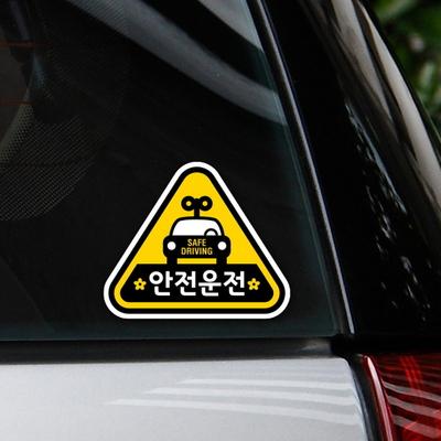 안전운전 SAFE CLOLOR 미니 스티커 초보운전 스티커