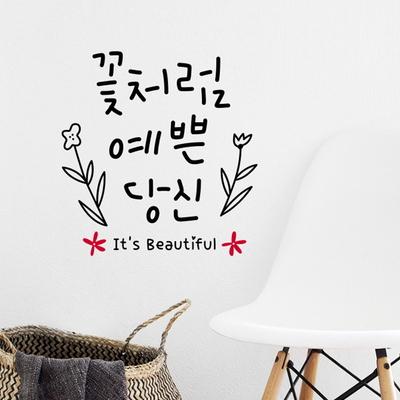 꽃처럼 예쁜 당신 416 손글씨 캘리그라피 스티커