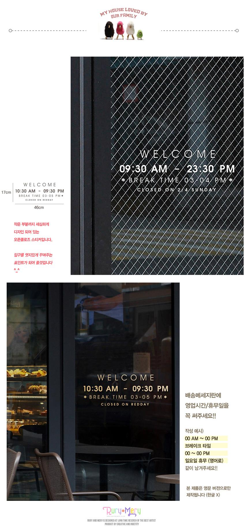 오픈클로즈 21 금빛 내리는 웰컴 영업시간스티커 - 루리앤메리, 6,400원, 월데코스티커, 레터링/메시지