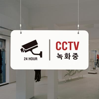 하늘걸이 안내판 07 CCTV 녹화중 매장 표지판
