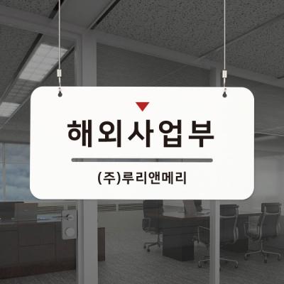 하늘걸이 안내판 35 해외사업부 부서명패