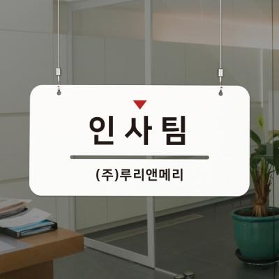하늘걸이 안내판 44 인사팀 부서명패