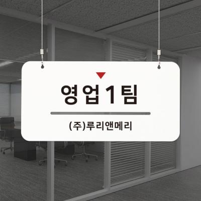 하늘걸이 안내판 52 영업1팀 부서명패
