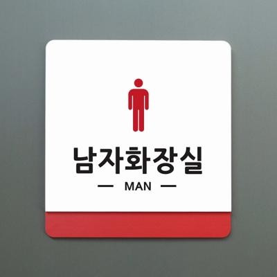 크림 부서명 안내판 079 남자화장실 표지판표지판 부서명패