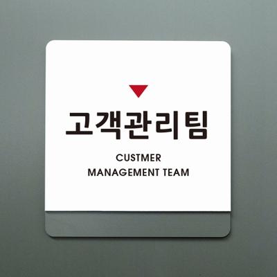 크림 부서명 안내판 34 고객관리팀 표지판표지판 부서명패