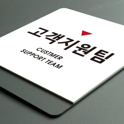 크림 부서명 안내판 35 고객지원팀 표지판표지판 부서명패