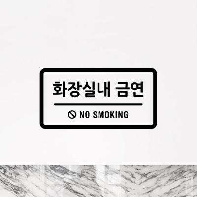 루리앤메리도어사인 스티커 모음 072 화장실내 금연