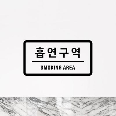 루리앤메리도어사인 스티커 모음 071 흡연구역