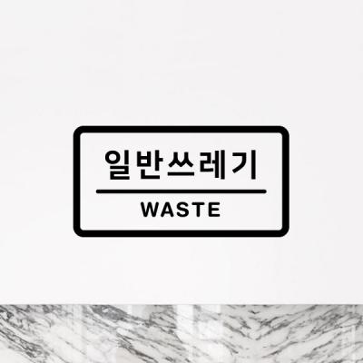 루리앤메리도어사인 스티커 모음 055 일반쓰레기