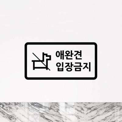 루리앤메리도어사인 스티커 모음 041 애완견입장금지