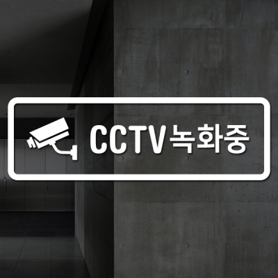 루리앤메리도어사인 스티커 모음 136 CCTV 녹화중