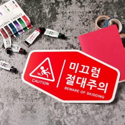 루리앤메리 .매장을 위한 빨간 사인보드 09 화장실내 금연