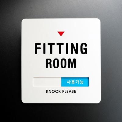 루리앤메리크림 재실표시 안내판 048 FITTING ROOM 표지판