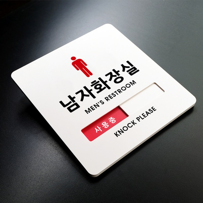 루리앤메리크림 재실표시 안내판 023 남자화장실 사용중 표지판