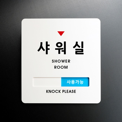 루리앤메리크림 재실표시 안내판 020 샤워실 사용중 표지판
