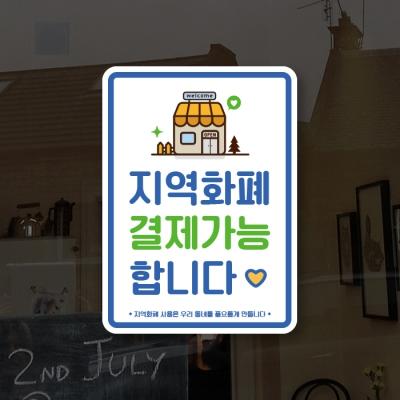 루리앤메리잠깐 사인보드 안내판 182 지역화폐 결제가능 표지판