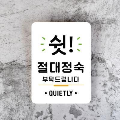 루리앤메리잠깐 사인보드 안내판 086 쉿 절대정숙 표지판