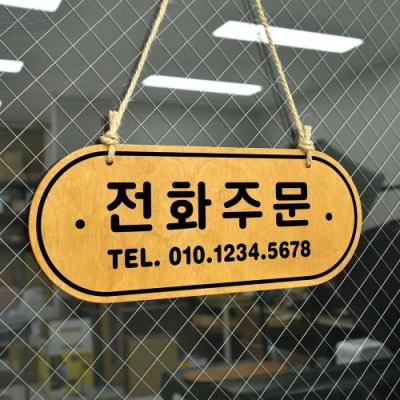 루리앤메리우드 POP 36 전화주문 [연락처기재] 양면제작 팻말