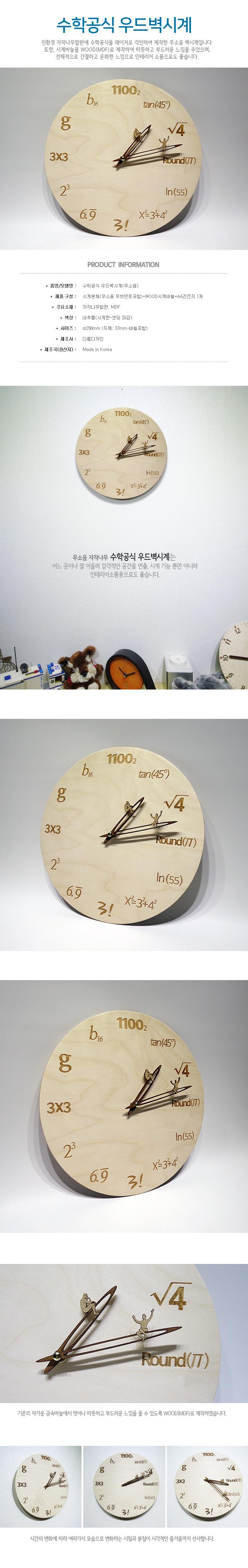 수학공식 우드벽시계(무소음) - 다름디자인, 19,200원, 벽시계, 우드벽시계