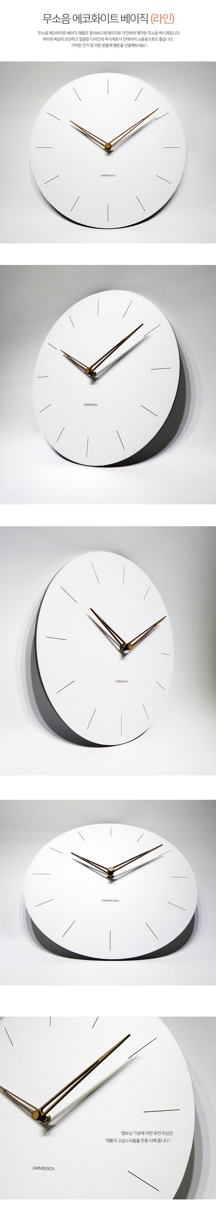 무소음 벽시계 에코화이트 베이직(라인) - 다름디자인, 18,000원, 벽시계, 디자인벽시계