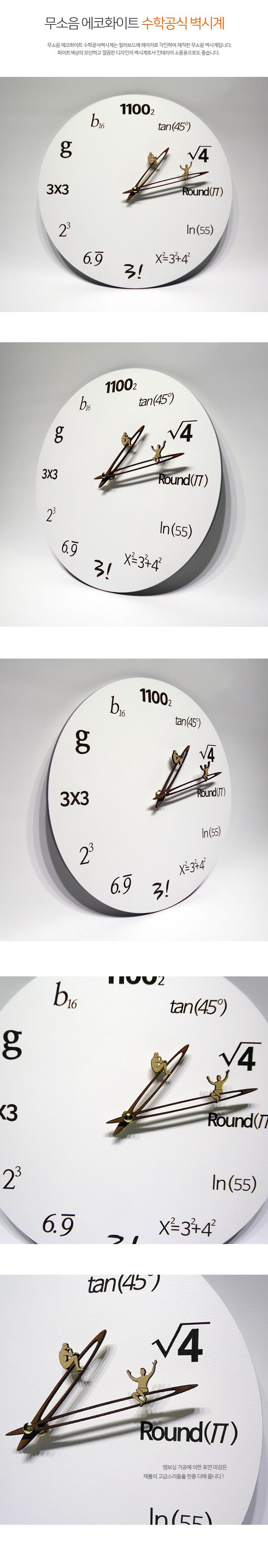 무소음 벽시계 에코화이트 (수학공식시계) - 다름디자인, 19,200원, 벽시계, 디자인벽시계