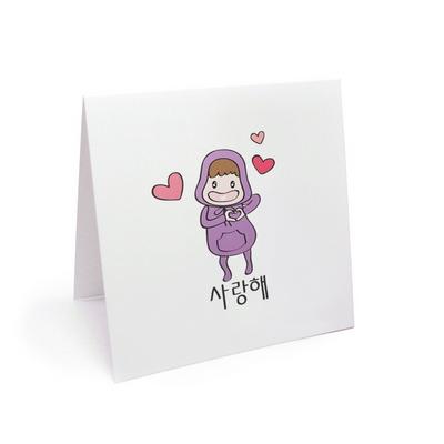 카드 - 사랑해