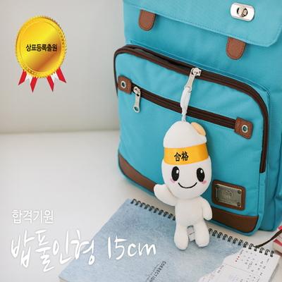합격기원 밥풀인형 15cm 수능선물 합격엿 밥풀처럼 붙어라!!