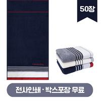 송월 CM포라인 전사타월 50매 전사무료