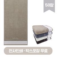 송월 CM모던스티치 전사타월 50매 전사무료