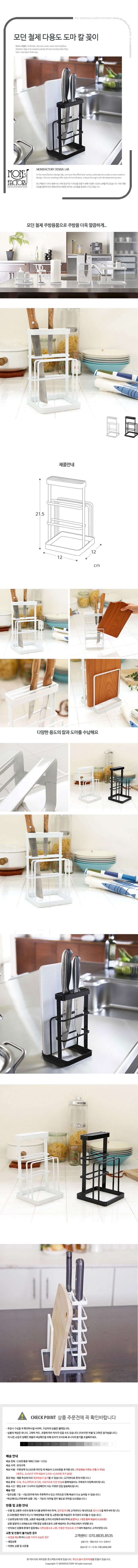모던 디자인 철제 멀티 칼 도마꽂이 - 몬스팩토리, 9,500원, 주방정리용품, 주방다용도걸이
