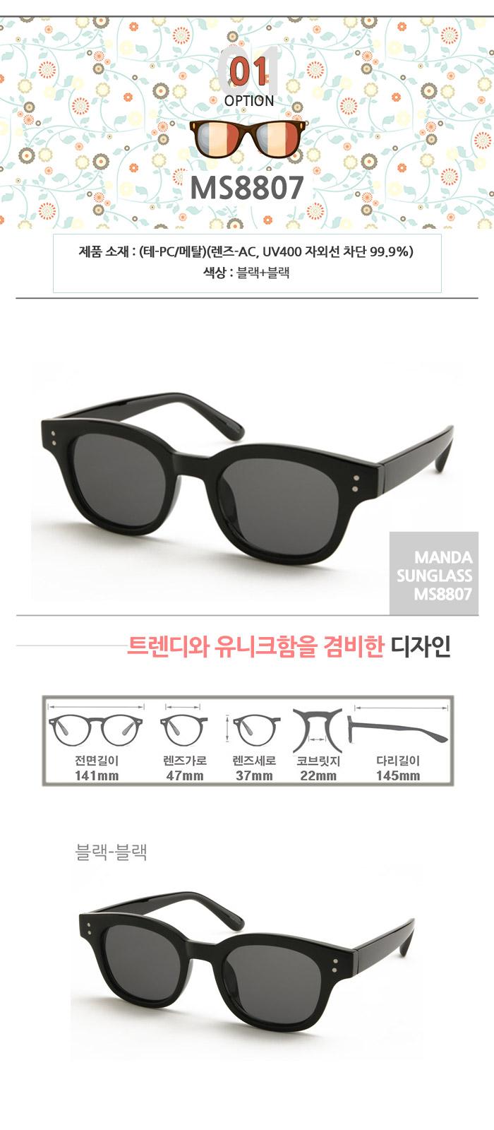 1+1 남여공용 선글라스 15종 파격 특가 - 맨다, 9,900원, 안경/선글라스, 선글라스