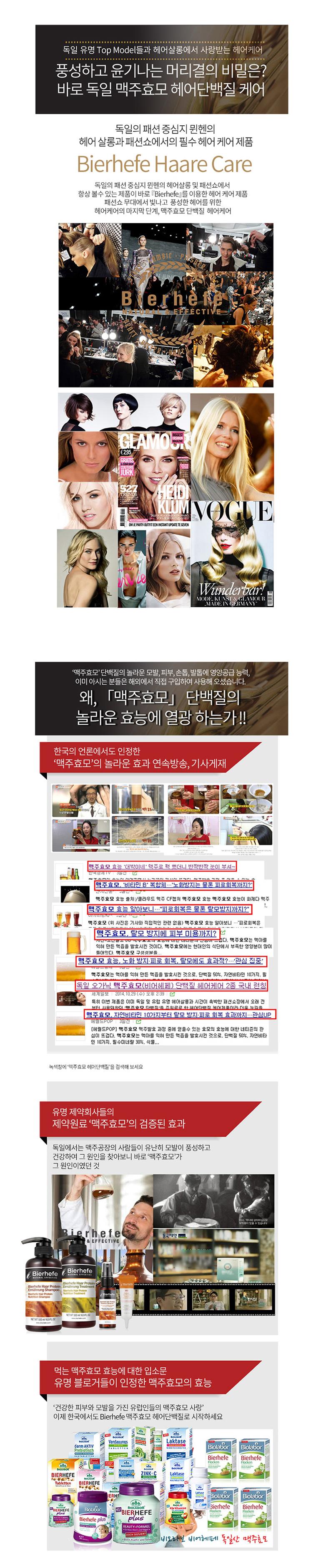 맥주효모 헤어단백질 뉴트리션 샴푸+트리트먼트 세트 - 비어헤페, 33,500원, 헤어케어, 샴푸/린스