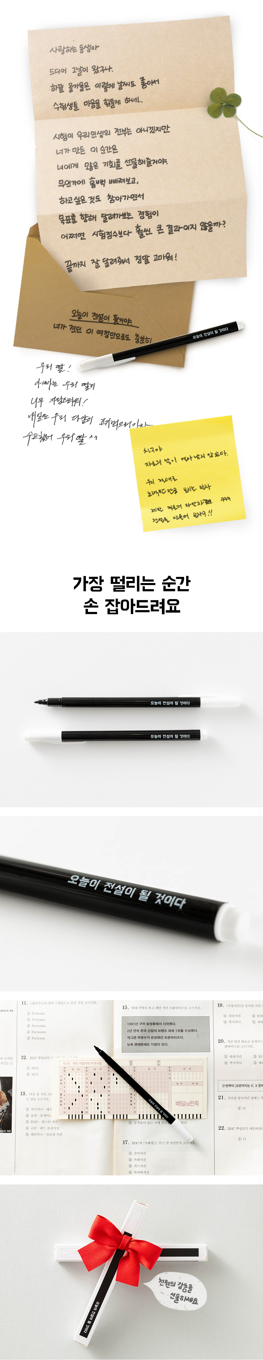 컴퓨터용싸인펜: 오늘이 전설이 될 것이다 - 배달의민족, 1,000원, 수성/중성펜, 심플 펜