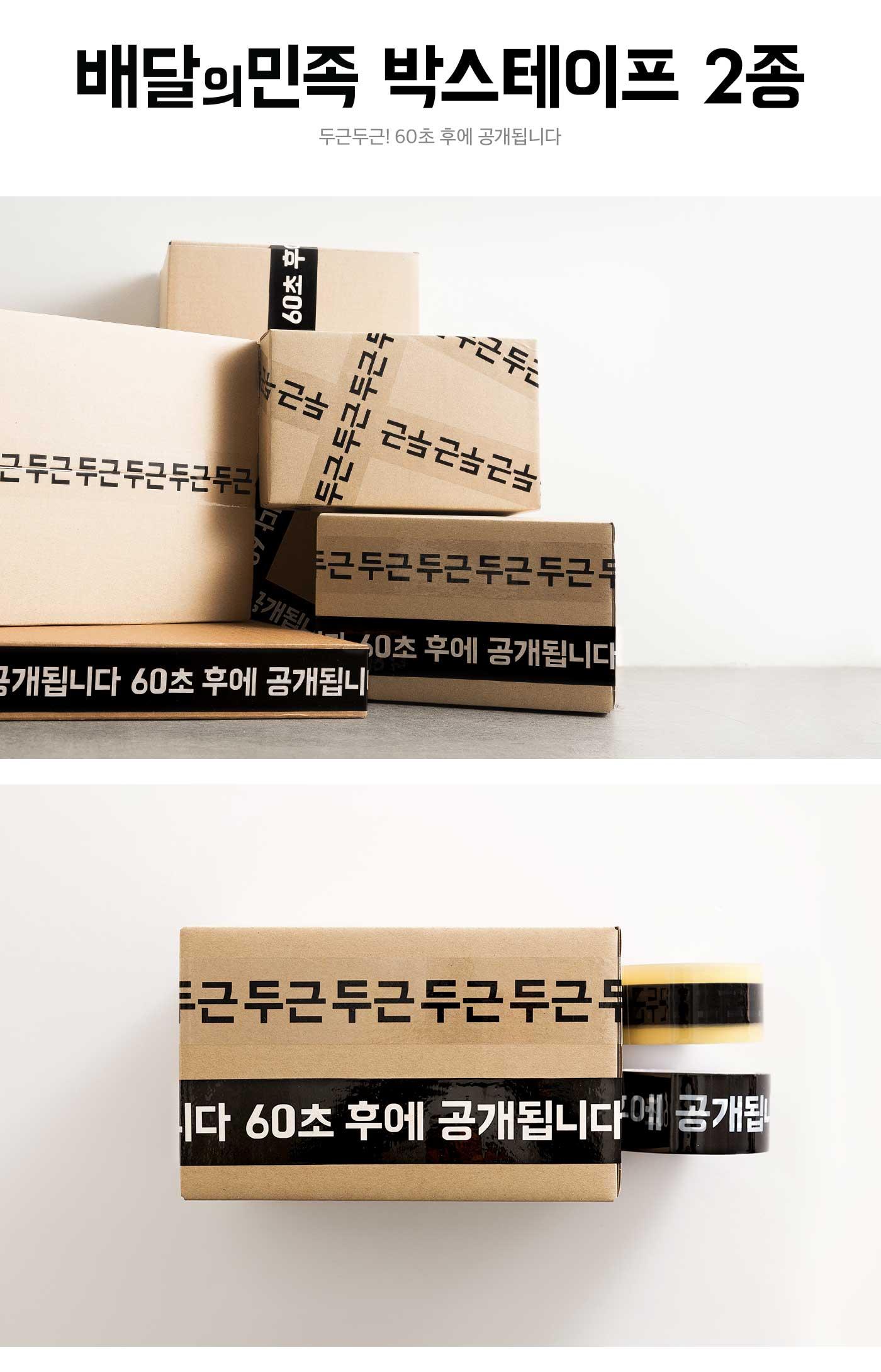 배달의민족 박스테이프: 두근두근 외1종 - 배달의민족, 4,500원, 테이프, 포장/박스/청 테이프