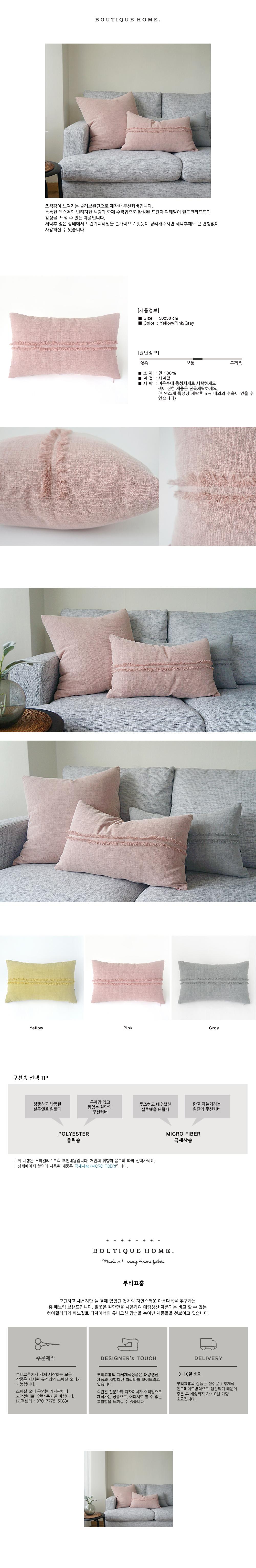 슬러브프린지 쿠션커버(50x30 핑크) - 부티끄홈, 25,000원, 일반쿠션, 단색