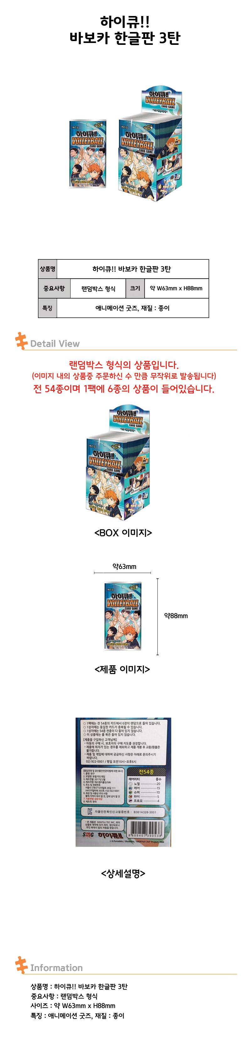 애니굿즈 하이큐 바보카3 한글판버전(랜덤발송) - 퍼즐앤토이, 1,000원, 캐릭터 피규어, 캐릭터 피규어