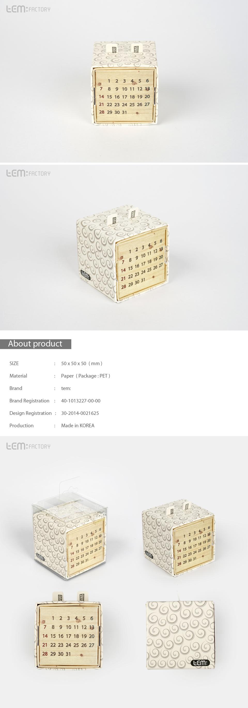 템팩토리 - 양털 디자인패턴 만년달력(소) - 템, 9,800원, 캘린더, 탁상캘린더만년형