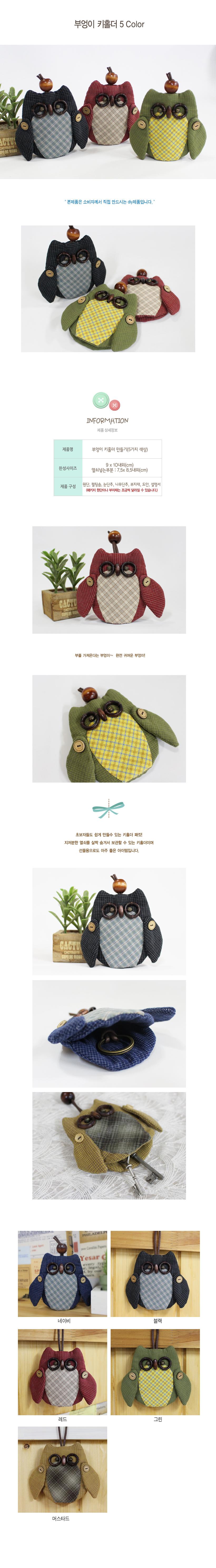 (DIY)귀요미 부엉이 키홀더 만들기(5color)10,800원-러브컨츄리키덜트/취미, 핸드메이드/DIY, 퀼트/원단공예, 열쇠고리/소품 패키지바보사랑(DIY)귀요미 부엉이 키홀더 만들기(5color)10,800원-러브컨츄리키덜트/취미, 핸드메이드/DIY, 퀼트/원단공예, 열쇠고리/소품 패키지바보사랑