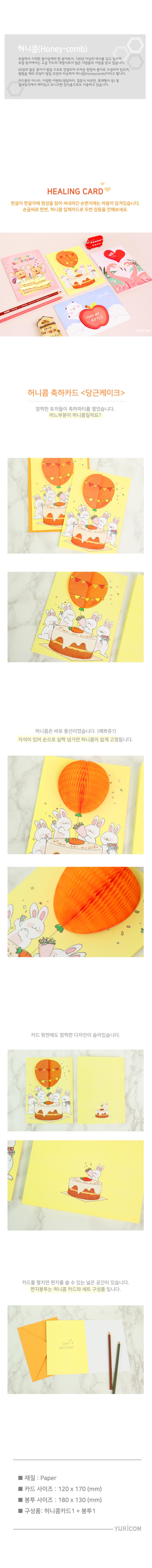 카드 허니콤 축하 당근케이크 - 유리컴, 5,500원, 카드, 축하 카드