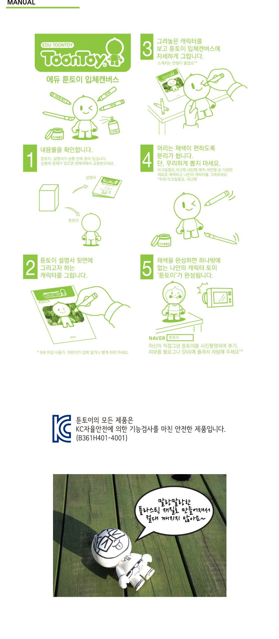 에듀 툰토이 입체캔버스 화이트_EDU TOONTOY - 툰토이, 8,000원, 기타 아트토이, 기타 아트토이