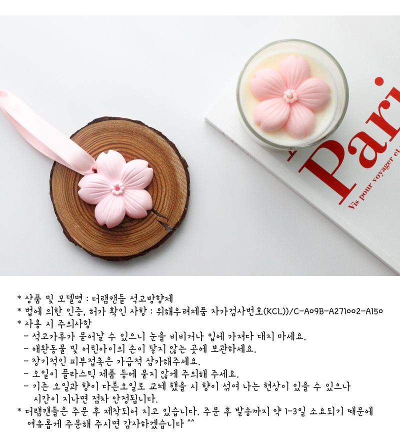 Love Blossom 벚꽃 석고방향제+리필오일 - 더램캔들, 12,000원, 방향제, 석고방향제