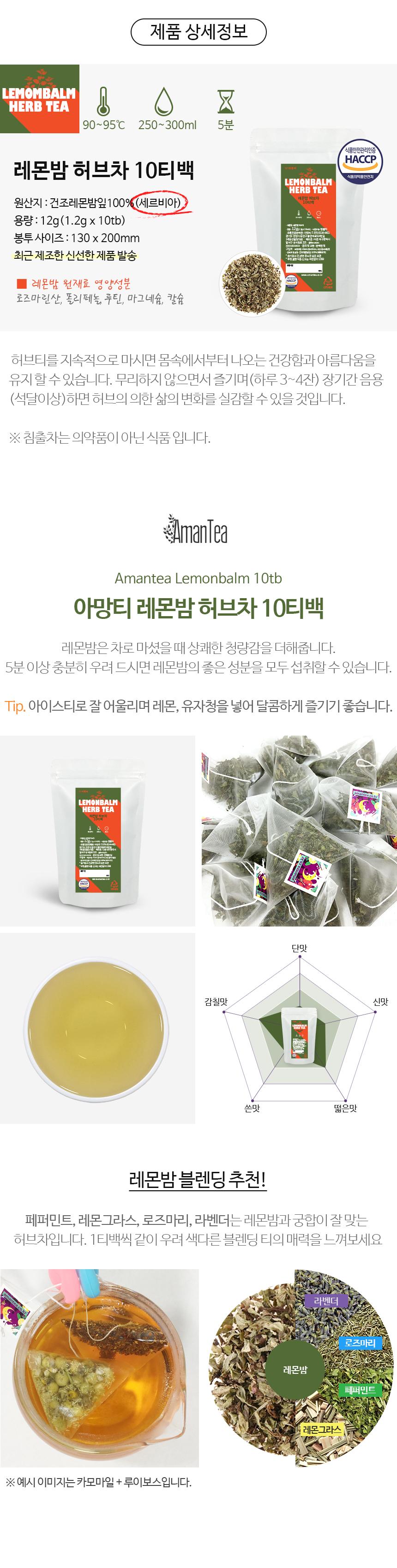 아망티 레몬밤 허브차 10티백 - 아망티, 4,000원, 차, 허브차/녹차/마테차