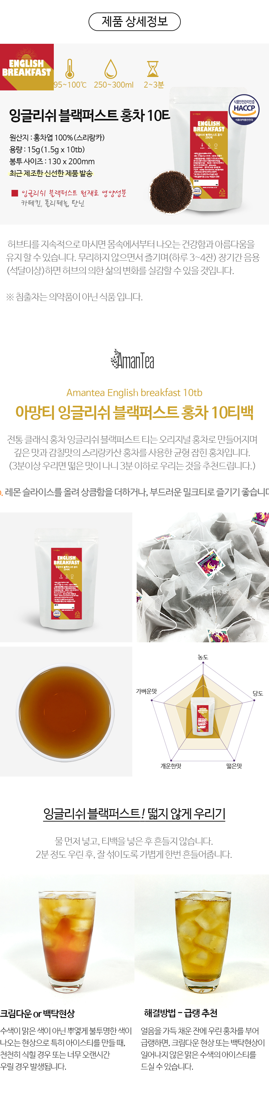 아망티 잉글리쉬블랙퍼스트 홍차 10티백 - 아망티, 4,000원, 차, 홍차