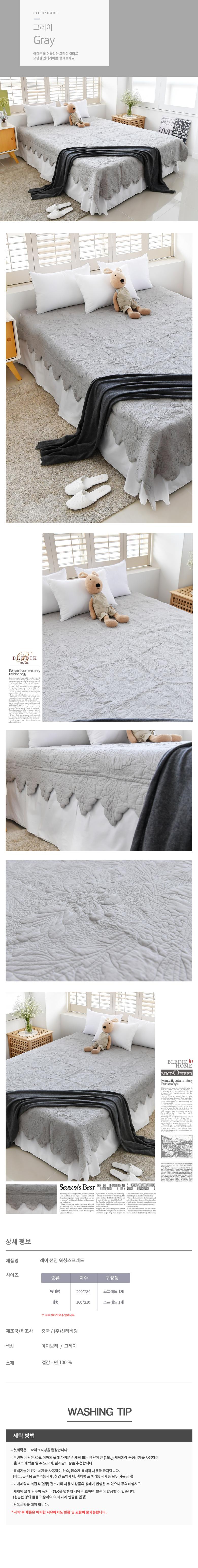 레이 선염 워싱스프레드 - 블레딕홈, 179,000원, 침구 단품, 패드/스프레드