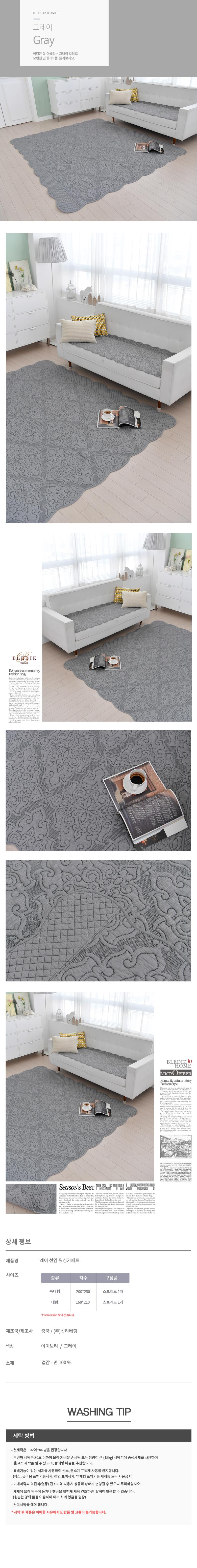 레이 선염 워싱카페트 - 블레딕홈, 179,000원, 디자인러그, 면/워싱 카페트