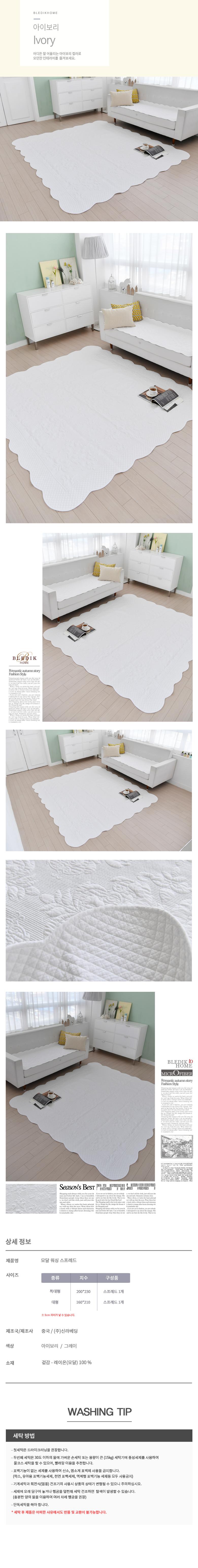 모달 워싱카페트 - 블레딕홈, 199,900원, 디자인러그, 면/워싱 카페트
