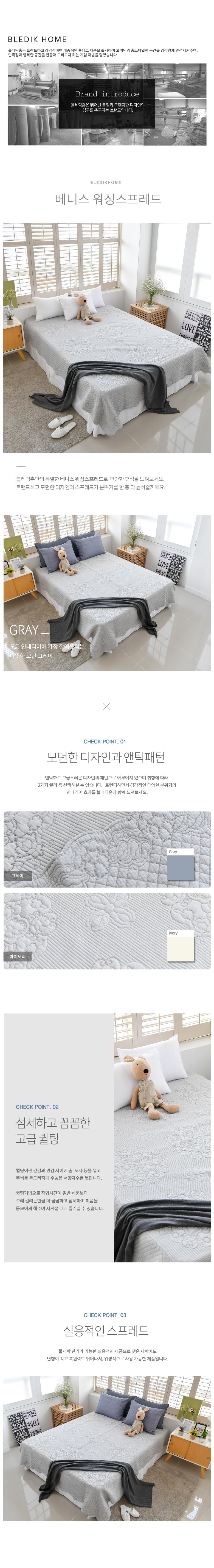 베니스 워싱스프레드 - 블레딕홈, 199,000원, 침구 단품, 패드/스프레드