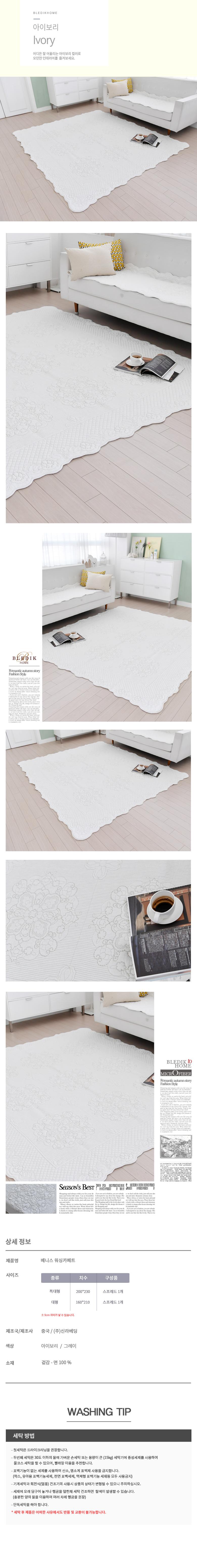 베니스 워싱카페트 - 블레딕홈, 199,000원, 디자인러그, 면/워싱 카페트